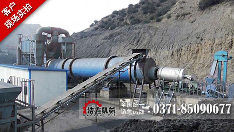 內蒙古赤峰Φ2.6x20米煤泥烘干生產現場