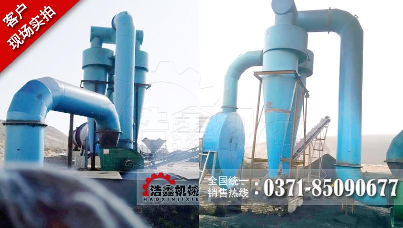 新疆伊寧2X20m煤粉烘干機使用現場