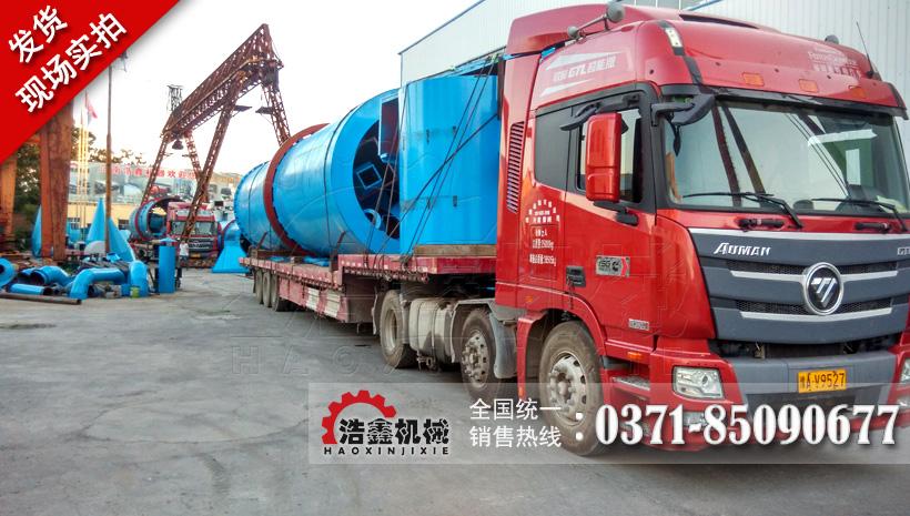 新疆伊犁州煤泥烘干机发货现场图片