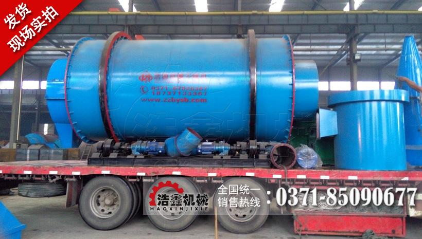 河南浩鑫機械制造有限公司沙子烘干機發貨現場
