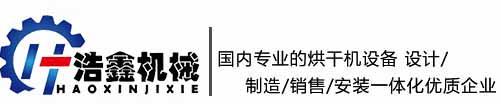 河南浩鑫機械制造有限公司